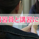 女性講習員と講習について
