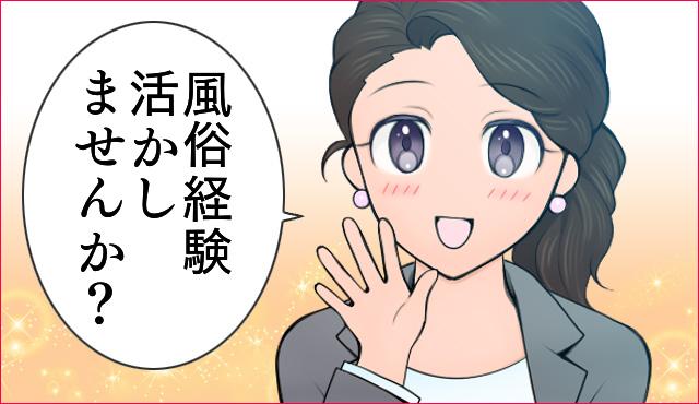 女性内勤スタッフ募集中!