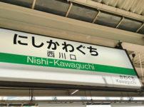 埼玉は西川口店の風俗バイトの雰囲気1