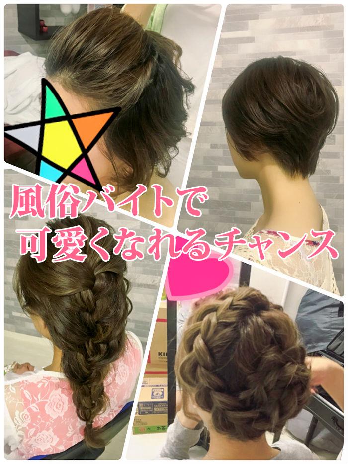 風俗のヘアメイク1