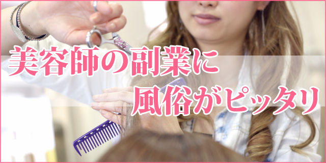 美容師の副業には風俗バイトがピッタリ