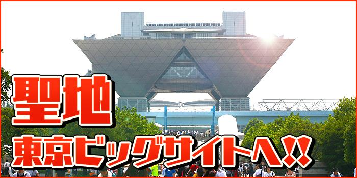 聖地 東京ビッグサイトへ