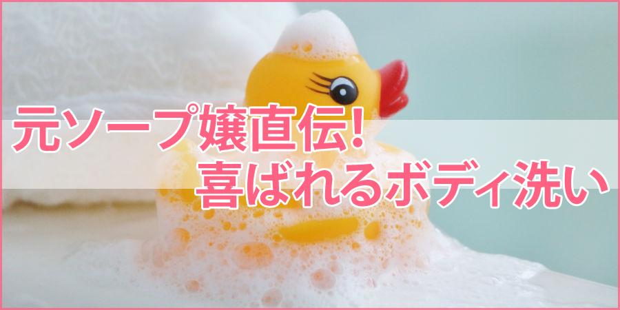 ソープ嬢が教える風俗でのボディ洗い1