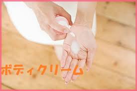 風俗嬢の乾燥肌対策3