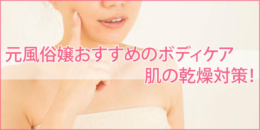 風俗嬢の乾燥肌対策1