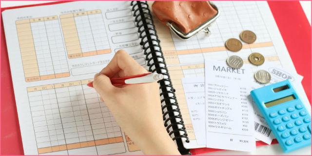 収支の記録をつけて貯金
