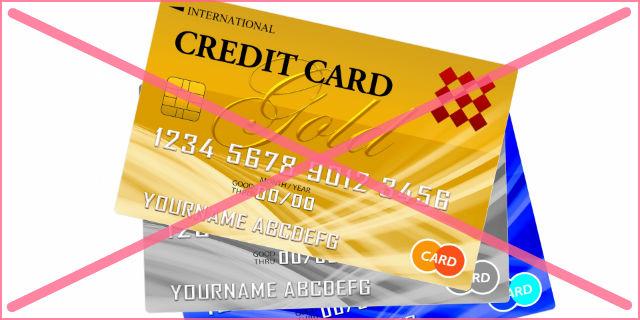 クレジットカードを持たないで貯金