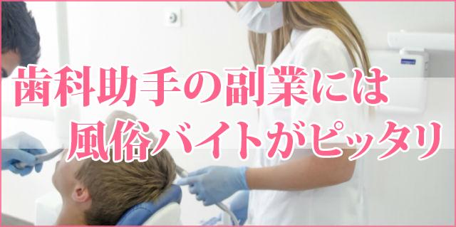 歯科助手の副業には風俗バイトがピッタリ