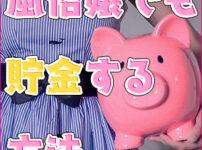金銭感覚が狂いがちな風俗嬢でもしっかり貯金する方法