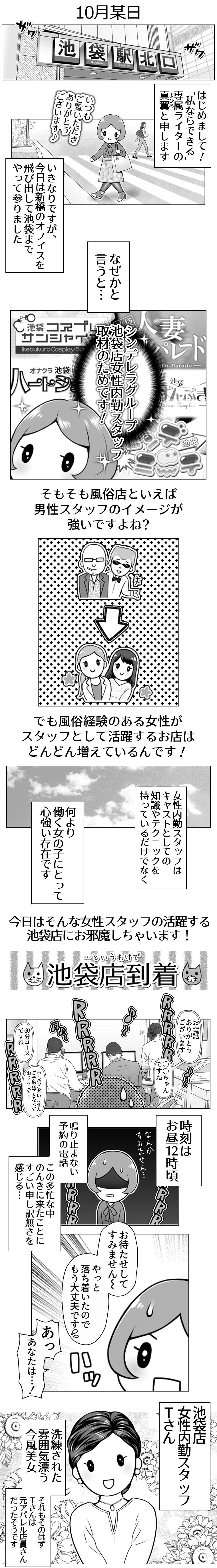 シンデレラグループ女性内勤スタッフ漫画1
