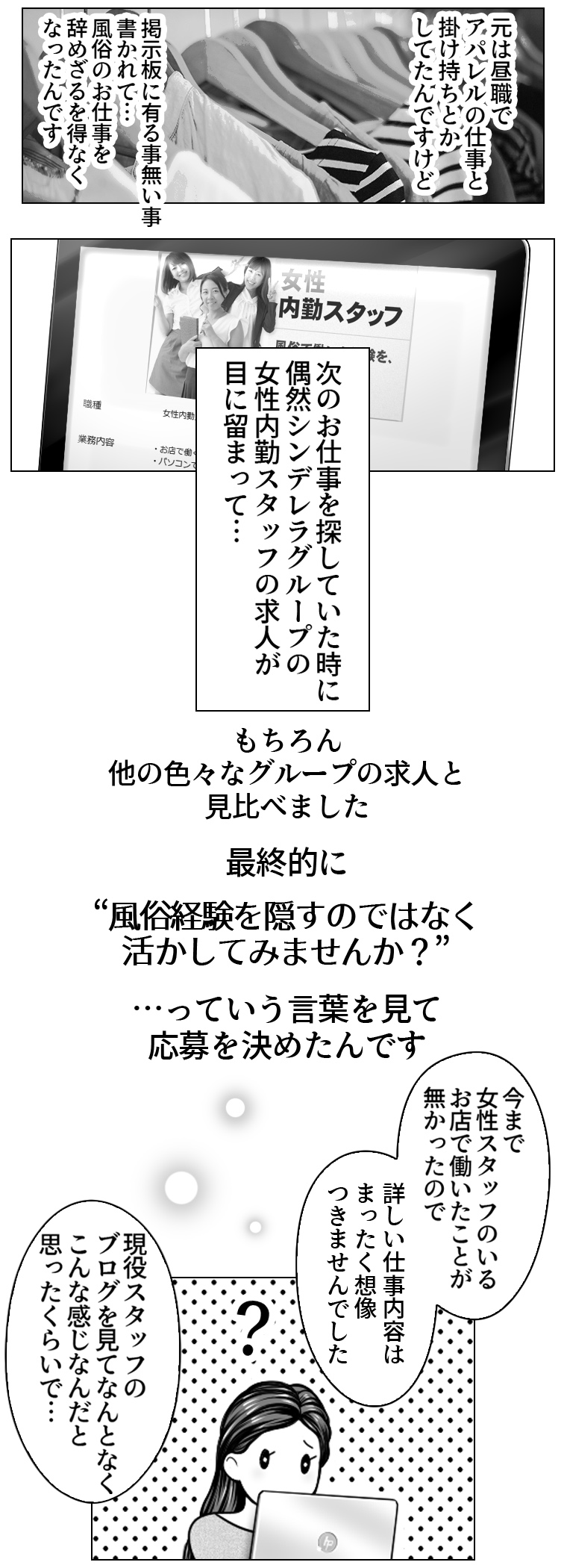 シンデレラグループ女性内勤スタッフ漫画3