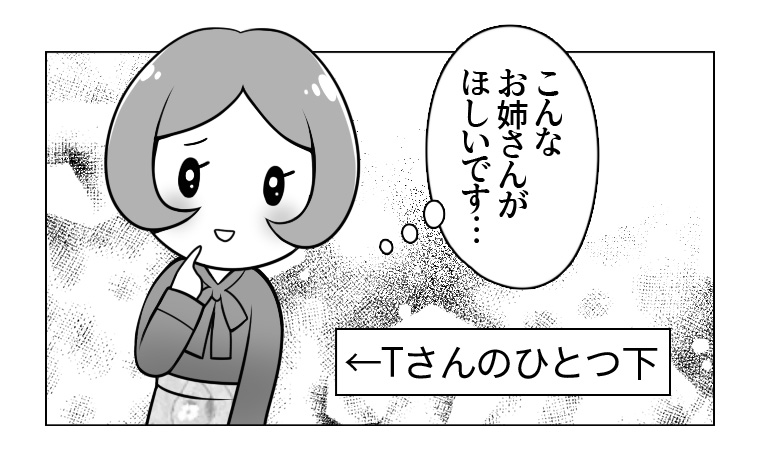 シンデレラグループ女性内勤スタッフ漫画6
