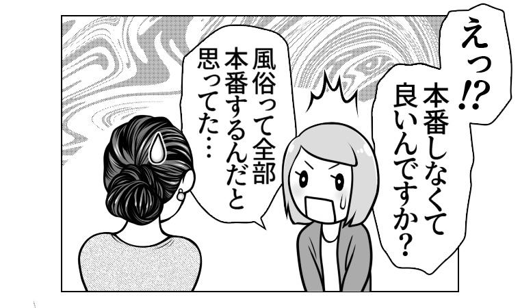 シンデレラグループ女性内勤スタッフ漫画7