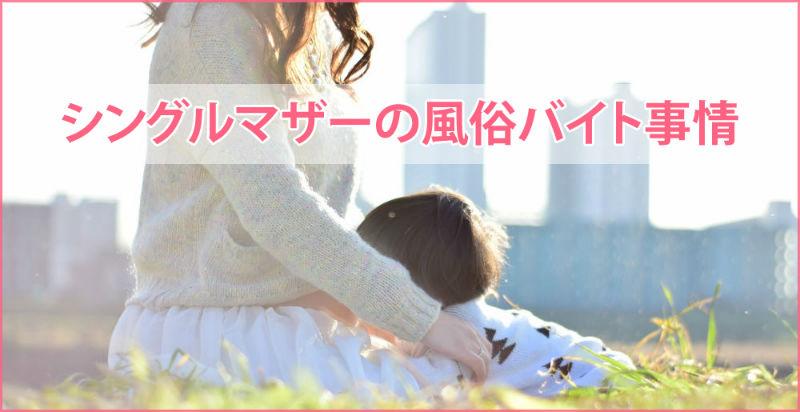 シングルマザーの風俗バイト事情