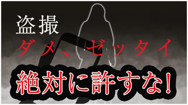 風俗店における盗撮