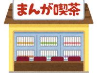 風俗嬢が待機するネットカフェ1