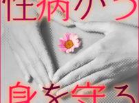 風俗で性病から身を守るためのコツ