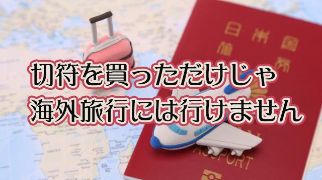 パスポート各種