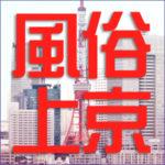 上京して風俗バイト
