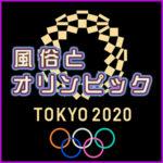 東京オリンピック開催で風俗にどんな影響があるの?(後編)