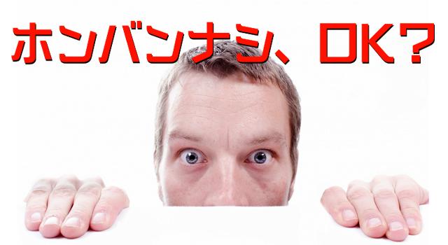 本番なしの日本の風俗に驚く外国人男性