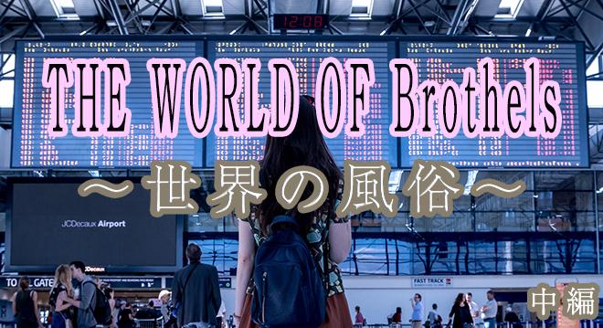 世界の風俗
