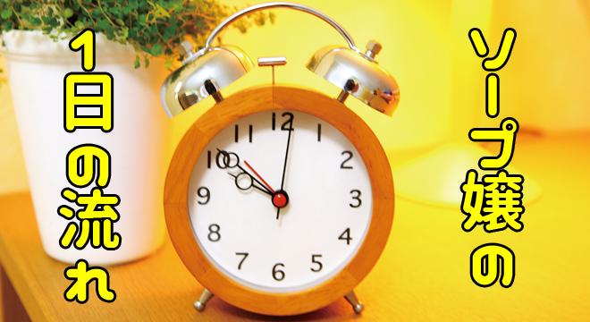 ソープ嬢の時計