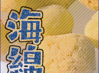 風俗で使われる海綿ってどんなもの?