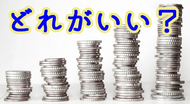 給料とお金のイメージ