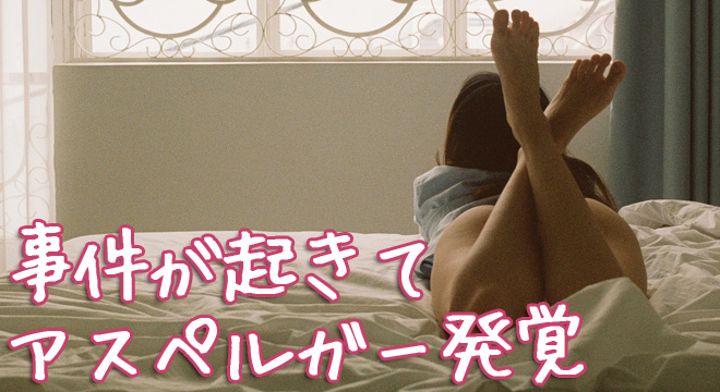 寝転がる風俗嬢