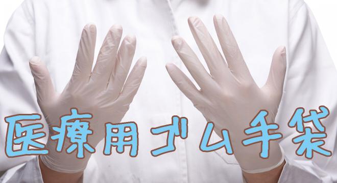 医療用ゴム手袋