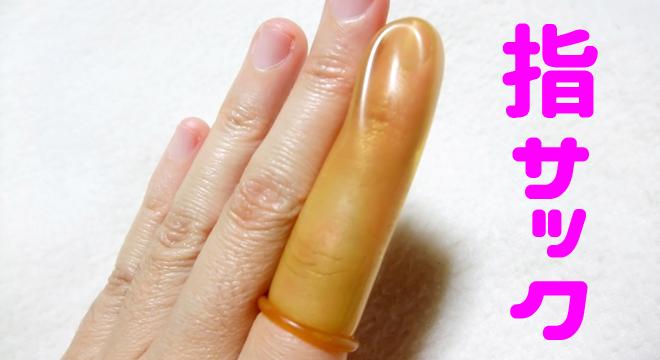 アナルに入れる指サック