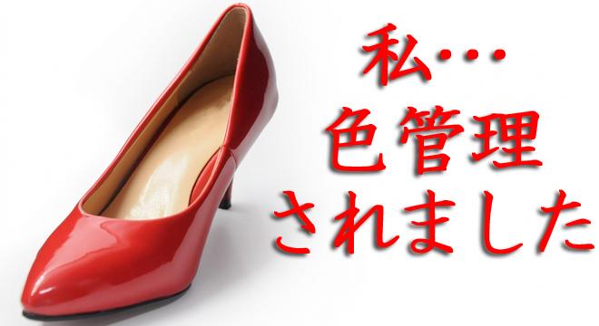 水商売の靴