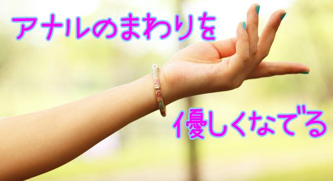 愛撫する手