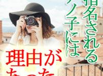 写真を撮る風俗嬢
