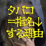 タバコ吸う風俗嬢
