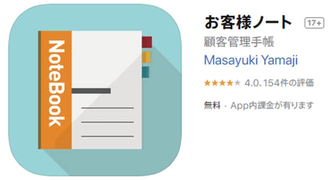 アプリ版お客様ノート
