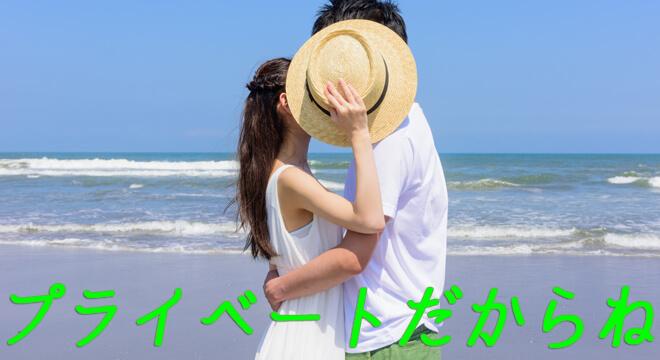 海のカップル