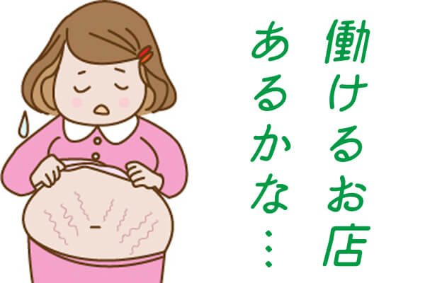 妊娠線ある人