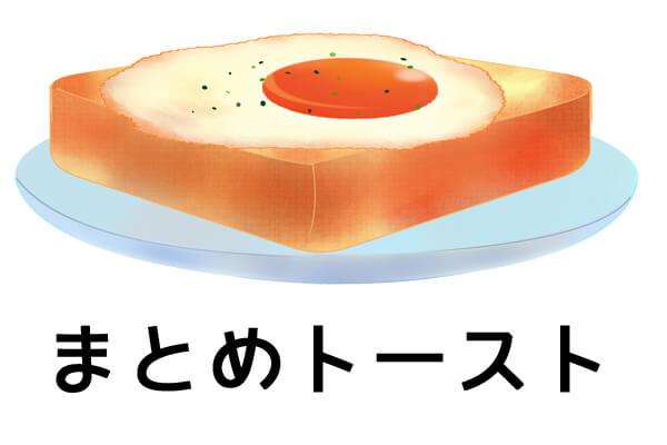 まとめトースト