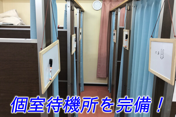 個室待機所