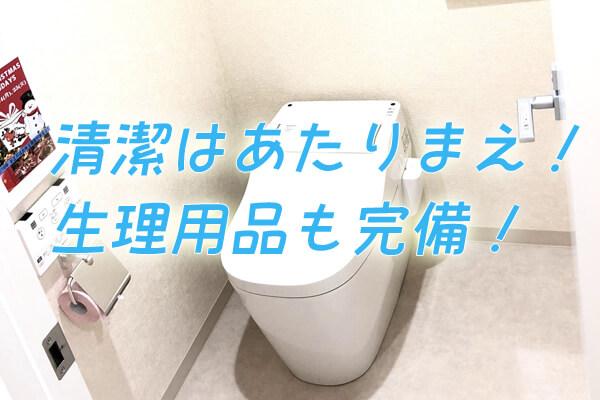 西川口トイレ