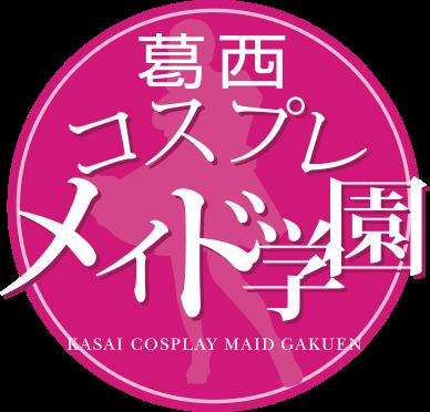 葛西コスプレメイド学園のロゴ