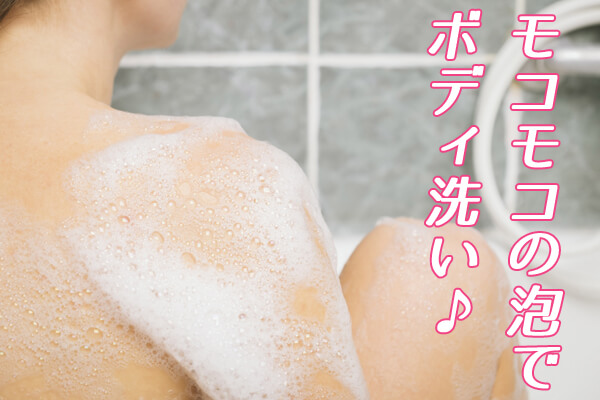 洗体する人