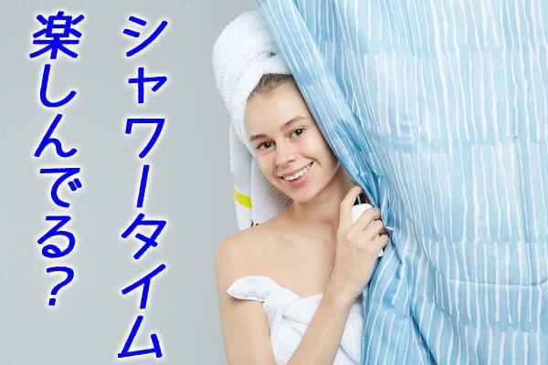 シャワーお姉さん