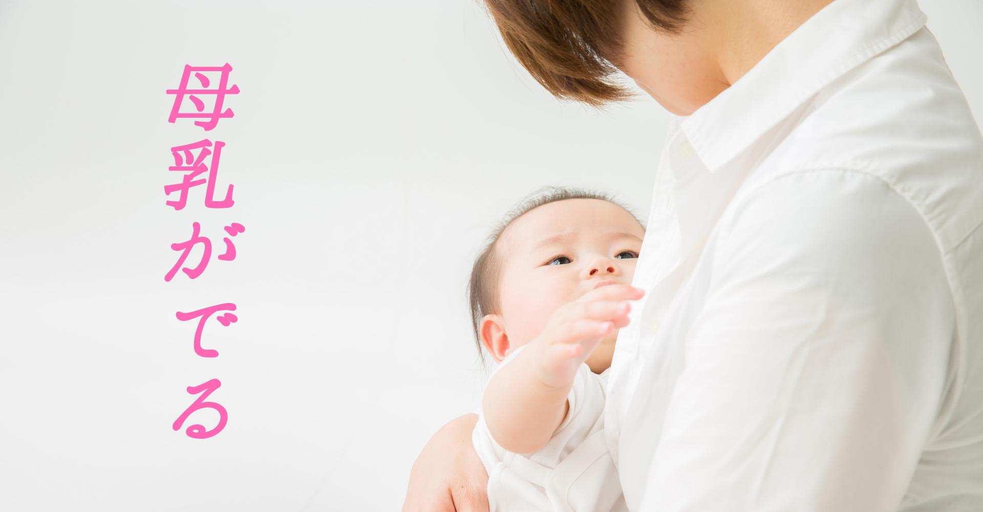 母乳が出る女性