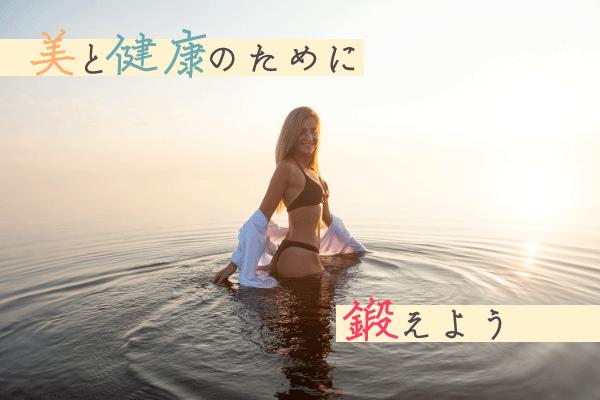 健康のために鍛えた結果水着で佇むことになった女性
