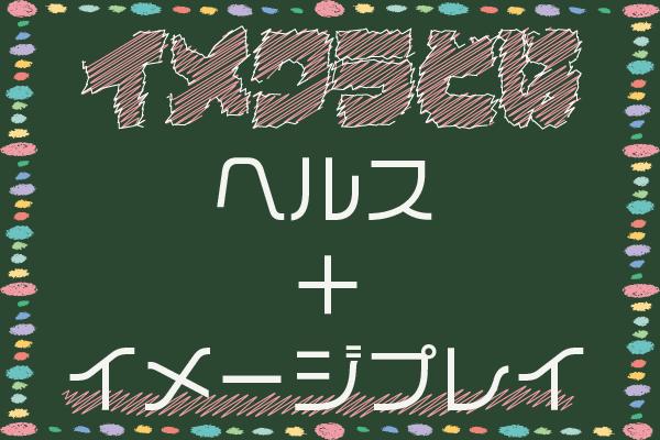 イメクラについて黒板に書かれた文字