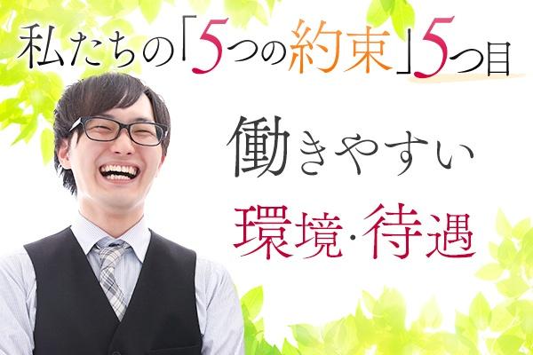 5つの約束5