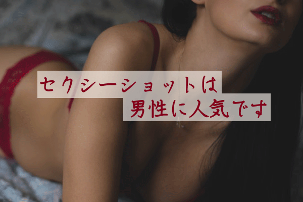 セクシーな写メ日記用自撮り